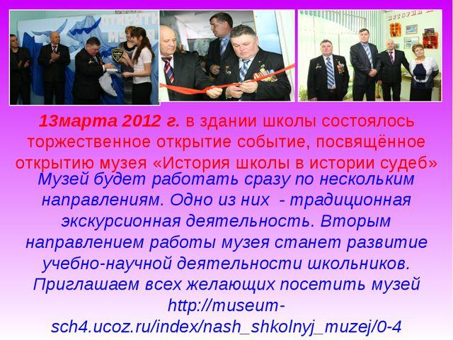 13марта 2012 г. в здании школы состоялось торжественное открытие событие, пос...