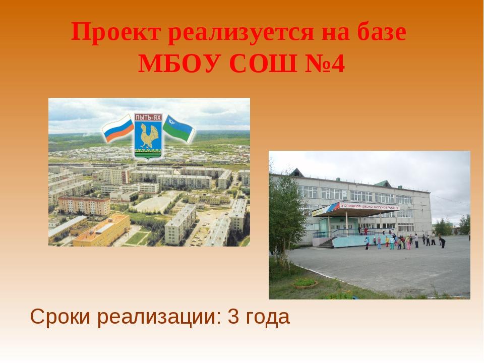 Проект реализуется на базе МБОУ СОШ №4 Сроки реализации: 3 года