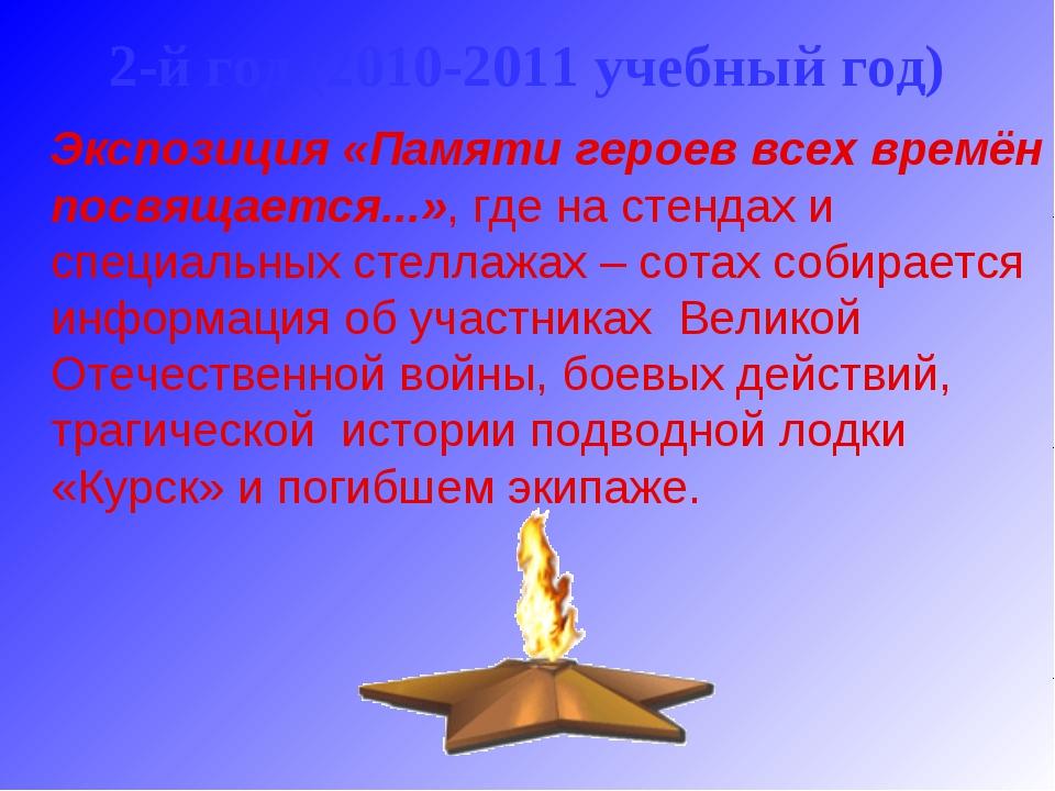 2-й год (2010-2011 учебный год) Экспозиция «Памяти героев всех времён посвяща...