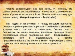 Чтение сопровождает нас всю жизнь. И неважно, что сейчас все больше людей чит
