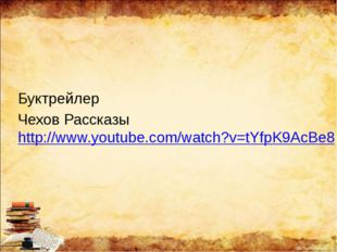 Буктрейлер Чехов Рассказы http://www.youtube.com/watch?v=tYfpK9AcBe8 http://