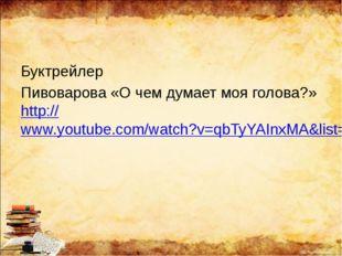 Буктрейлер Пивоварова «О чем думает моя голова?» http://www.youtube.com/watc
