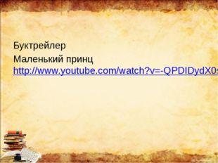 Буктрейлер Маленький принц http://www.youtube.com/watch?v=-QPDIDydX0s http:/
