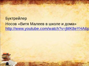 Буктрейлер Носов «Витя Малеев в школе и дома» http://www.youtube.com/watch?v
