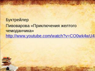 Буктрейлер Пивоварова «Приключения желтого чемоданчика» http://www.youtube.c