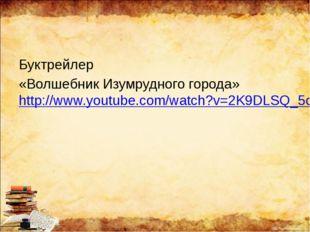 Буктрейлер «Волшебник Изумрудного города» http://www.youtube.com/watch?v=2K9