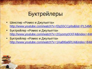Буктрейлеры Шекспир «Ромео и Джульетта» http://www.youtube.com/watch?v=f2qS5C