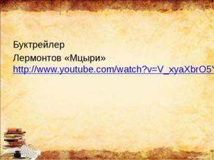 Буктрейлер Лермонтов «Мцыри» http://www.youtube.com/watch?v=V_xyaXbrO5Y http