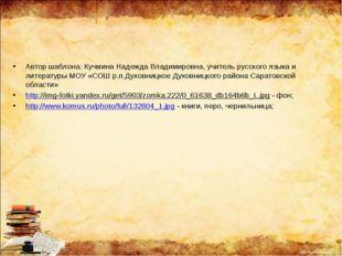 Автор шаблона: Кучмина Надежда Владимировна, учитель русского языка и литера