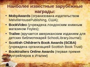 Наиболее известные зарубежные награды: MobyAwards (огранизована издательством