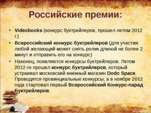 Российские премии: Videobooks (конкурс буктрейлеров, прошел летом 2012 г.) Вс
