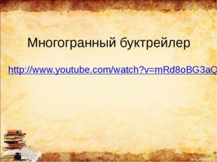 Многогранный буктрейлер http://www.youtube.com/watch?v=mRd8oBG3aQI http://ku4