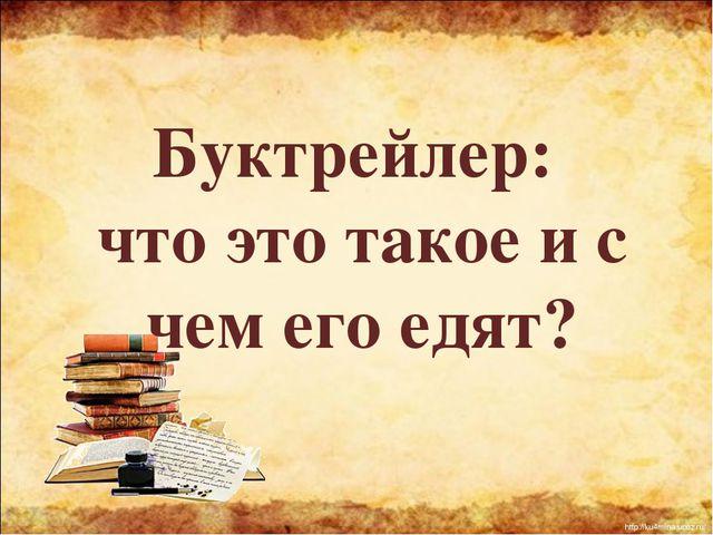 Буктрейлер: что это такое и с чем его едят? http://ku4mina.ucoz.ru/ http://ku...