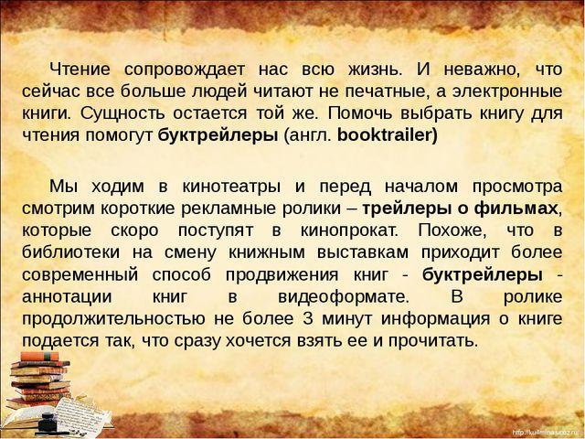 Чтение сопровождает нас всю жизнь. И неважно, что сейчас все больше людей чит...