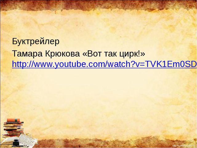 Буктрейлер Тамара Крюкова «Вот так цирк!» http://www.youtube.com/watch?v=TVK...