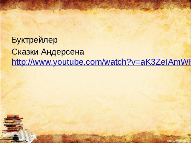 Буктрейлер Сказки Андерсена http://www.youtube.com/watch?v=aK3ZeIAmWRI&list=...