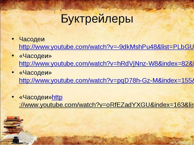 Буктрейлеры Часодеи http://www.youtube.com/watch?v=-9dkMshPu48&list=PLbGUzL11...