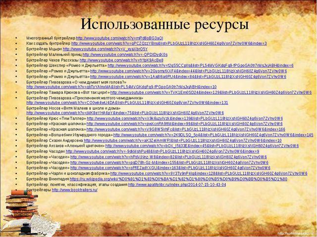 Использованные ресурсы Многогранный буктрейлер http://www.youtube.com/watch?v...