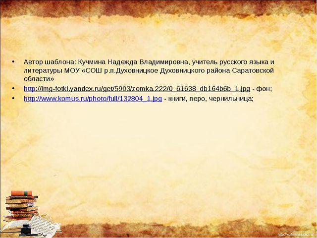 Автор шаблона: Кучмина Надежда Владимировна, учитель русского языка и литера...