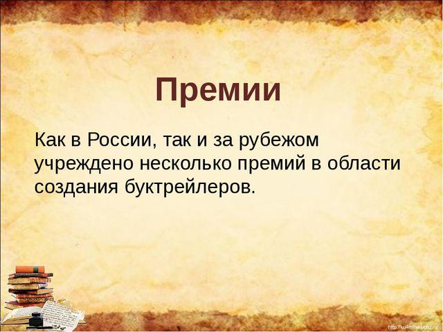 Премии Как в России, так и за рубежом учреждено несколько премий в области со...