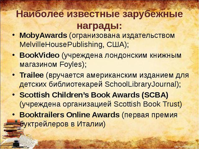 Наиболее известные зарубежные награды: MobyAwards (огранизована издательством...