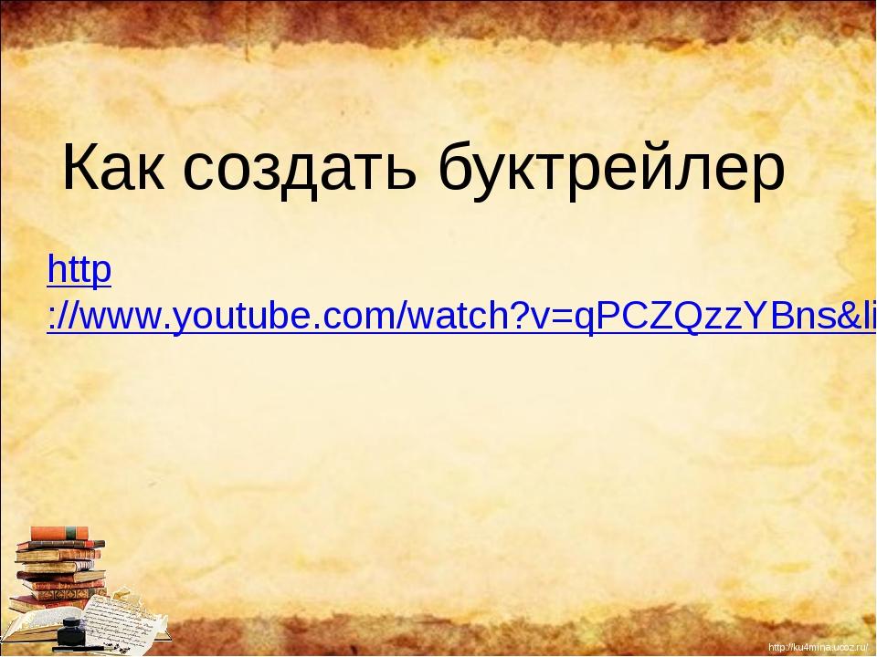 Как создать буктрейлер http://www.youtube.com/watch?v=qPCZQzzYBns&list=PLbGUz...