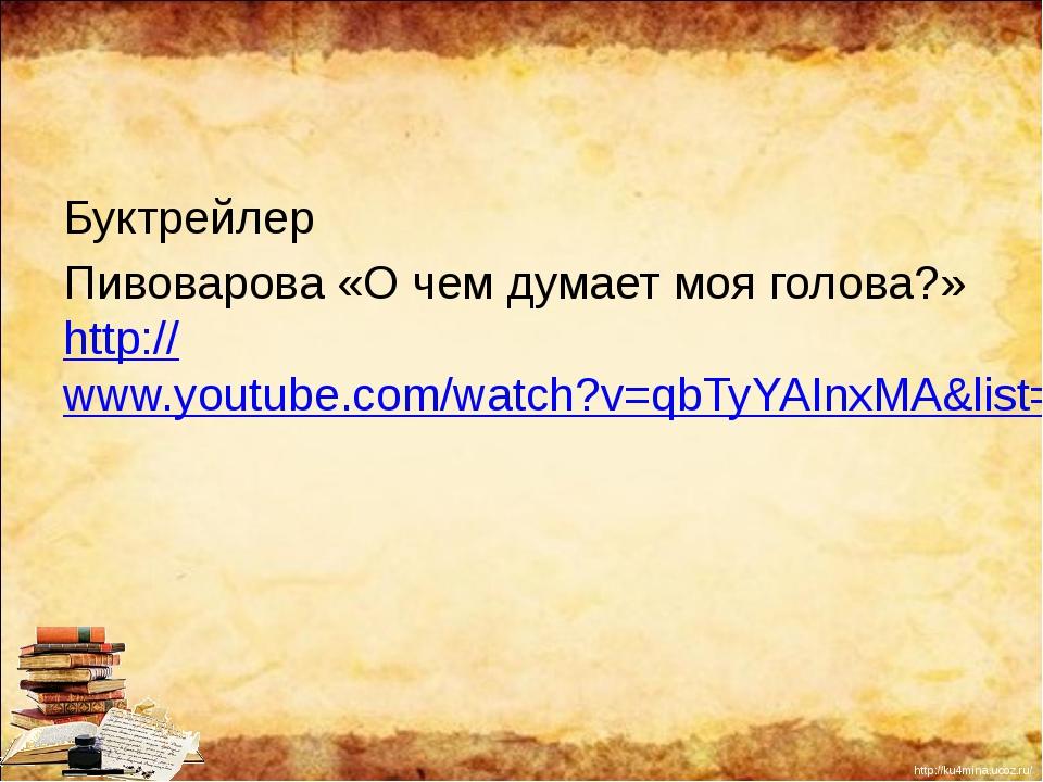 Буктрейлер Пивоварова «О чем думает моя голова?» http://www.youtube.com/watc...
