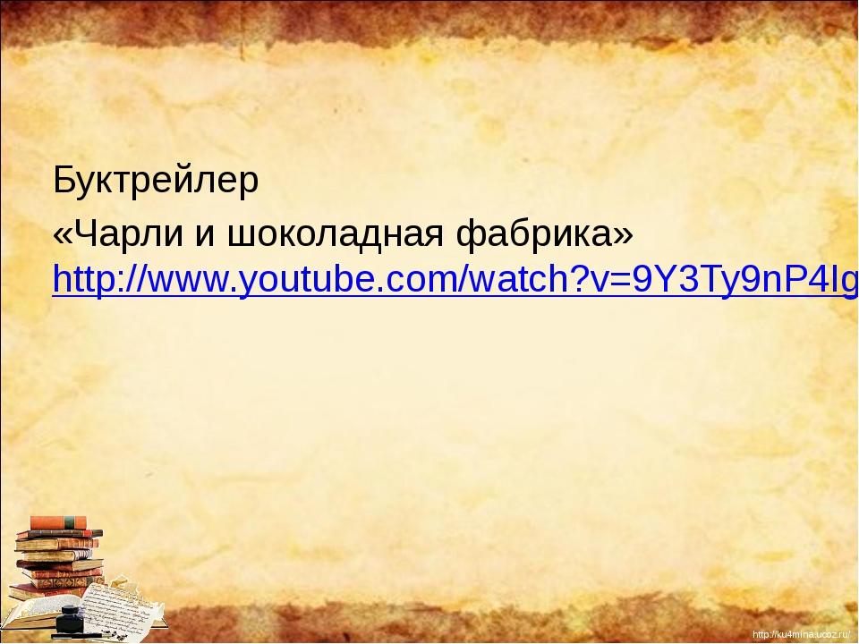 Буктрейлер «Чарли и шоколадная фабрика» http://www.youtube.com/watch?v=9Y3Ty...