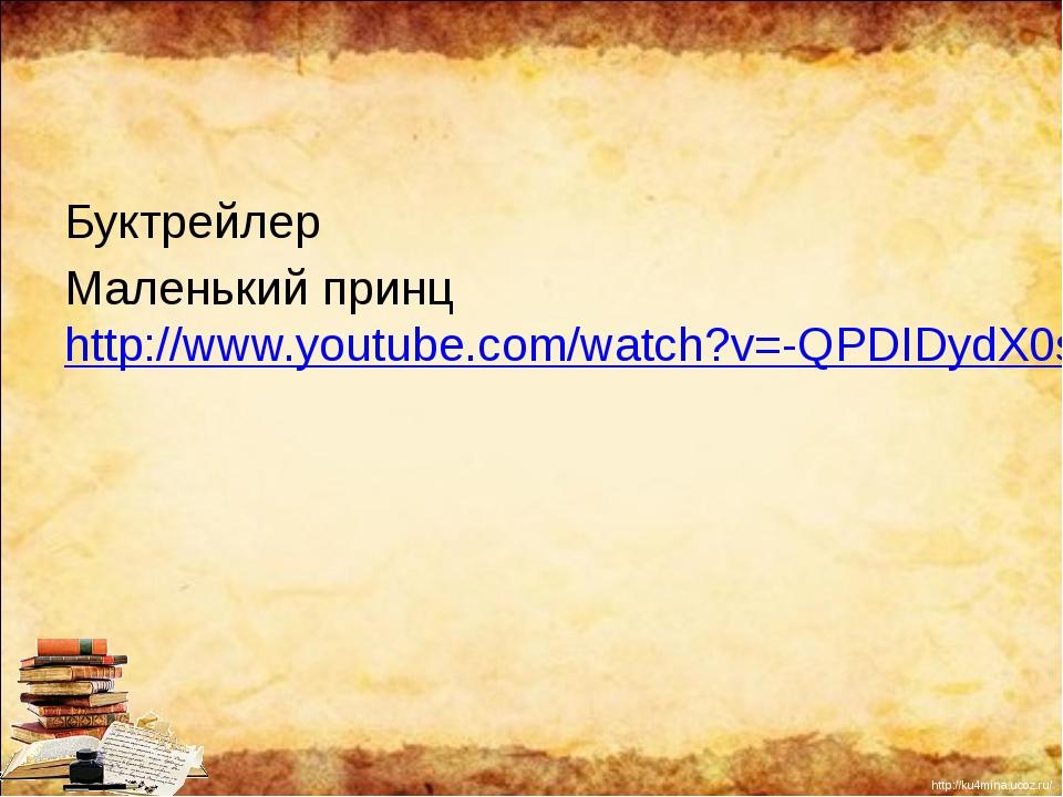 Буктрейлер Маленький принц http://www.youtube.com/watch?v=-QPDIDydX0s http:/...