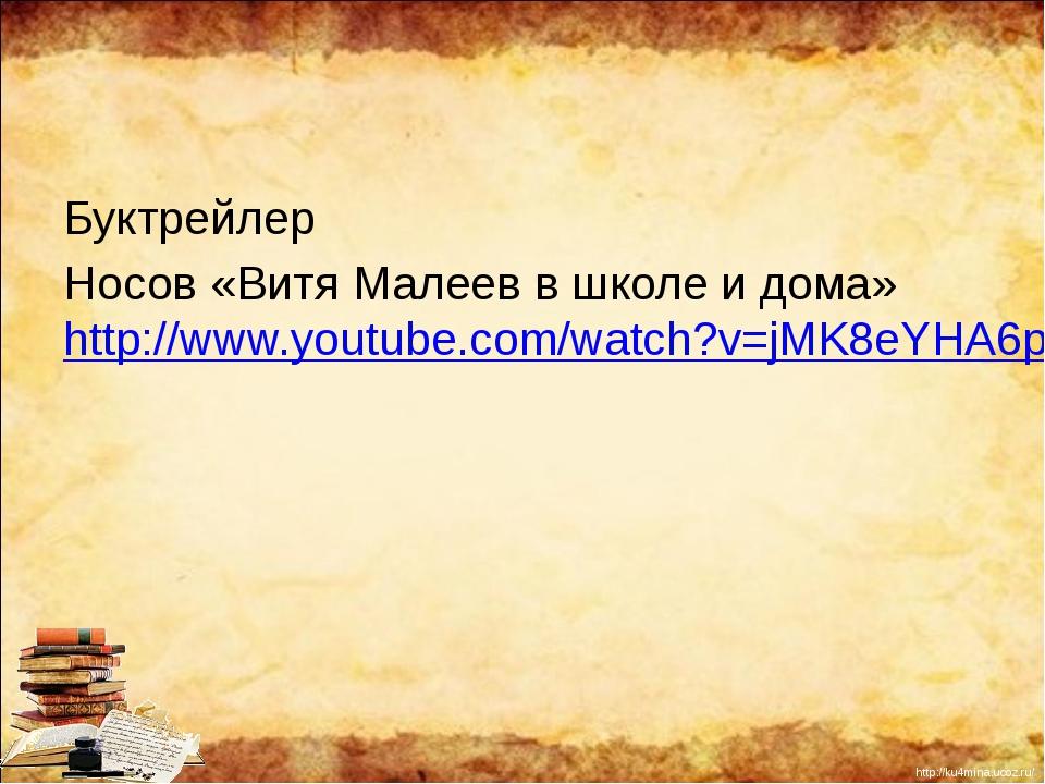 Буктрейлер Носов «Витя Малеев в школе и дома» http://www.youtube.com/watch?v...
