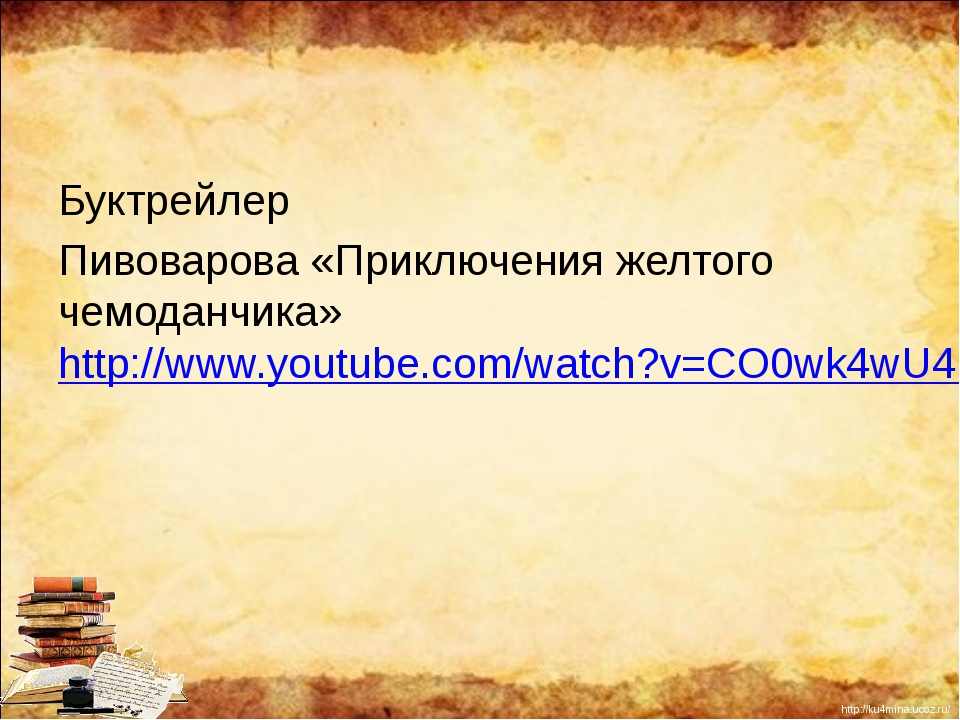 Буктрейлер Пивоварова «Приключения желтого чемоданчика» http://www.youtube.c...