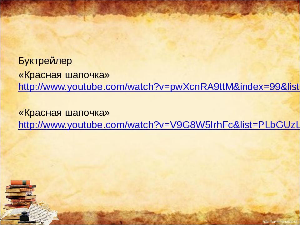 Буктрейлер «Красная шапочка» http://www.youtube.com/watch?v=pwXcnRA9ttM&inde...