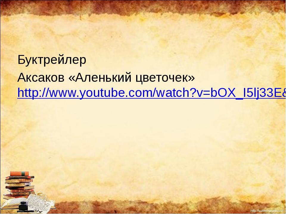 Буктрейлер Аксаков «Аленький цветочек» http://www.youtube.com/watch?v=bOX_I5...