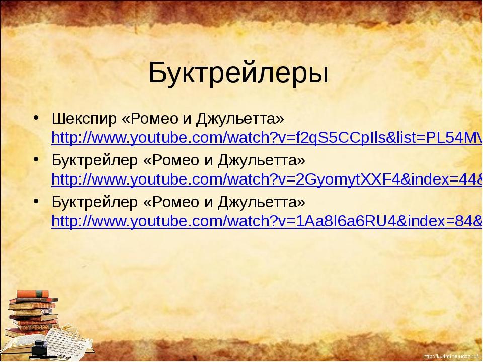 Буктрейлеры Шекспир «Ромео и Джульетта» http://www.youtube.com/watch?v=f2qS5C...