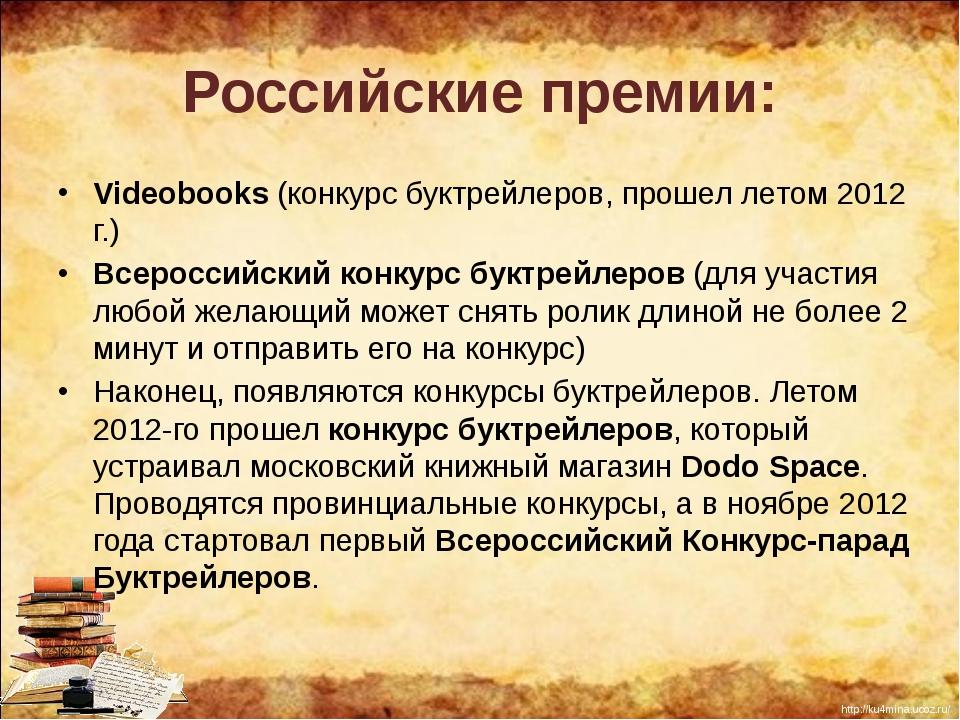 Российские премии: Videobooks (конкурс буктрейлеров, прошел летом 2012 г.) Вс...