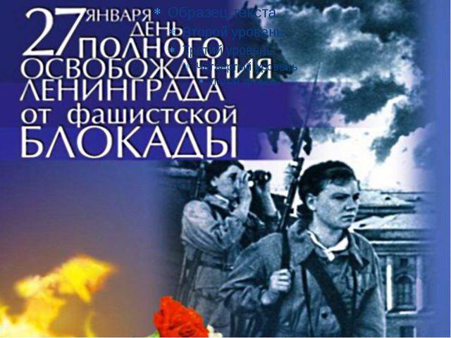 Задача: Вычислите сколько лет прошло после освобождения города от фашистской...