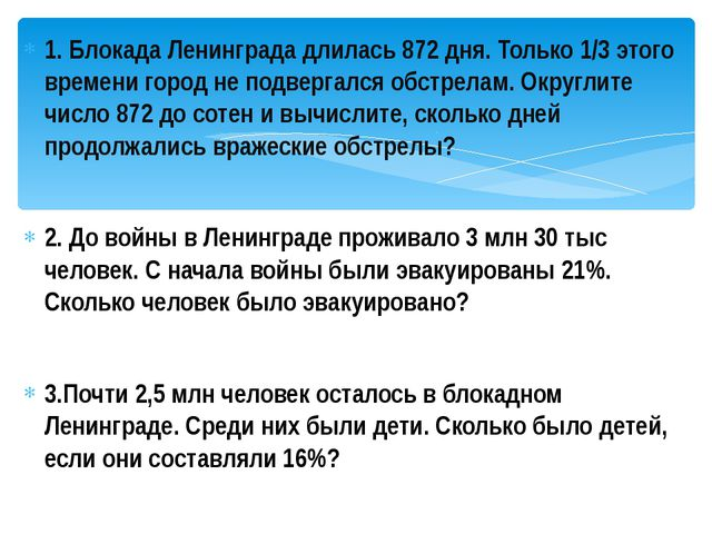 1. Блокада Ленинграда длилась 872 дня. Только 1/3 этого времени город не подв...