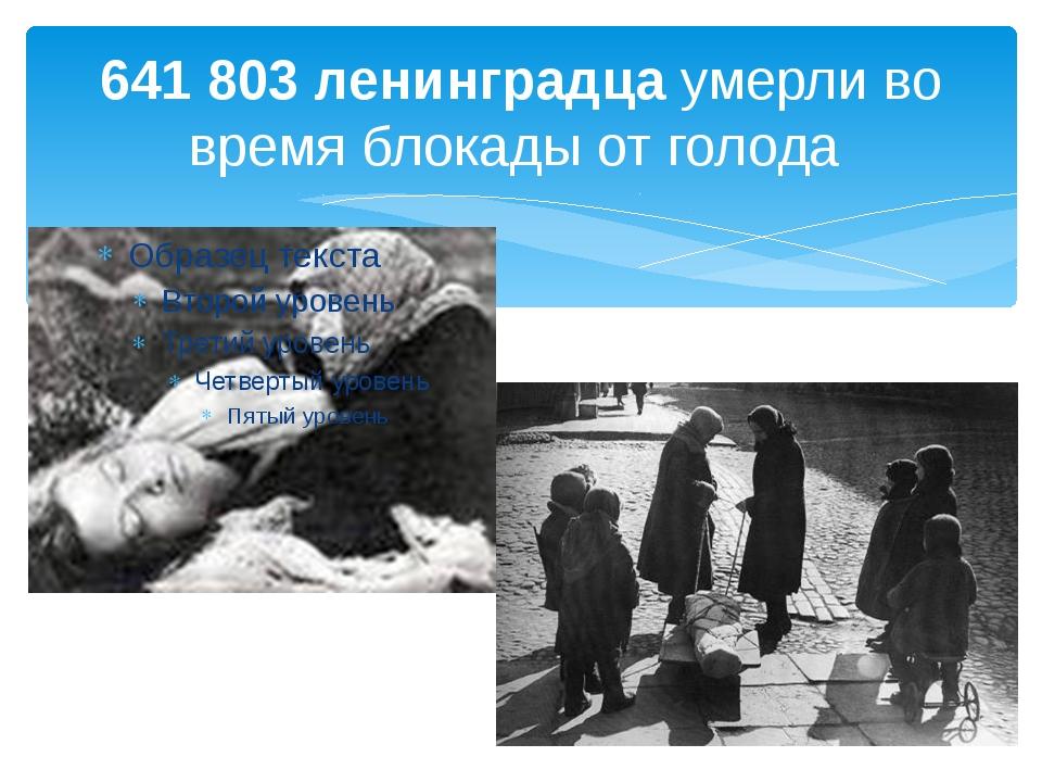 641 803 ленинградца умерли во время блокады от голода