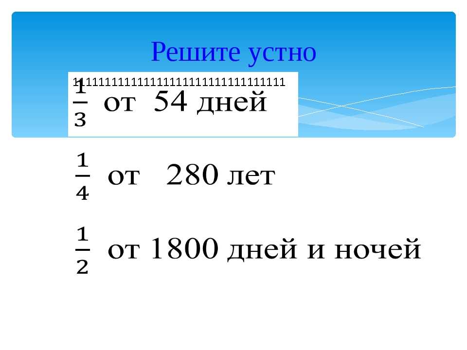 Решите устно 111111111111111111111111111111111