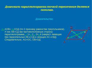 Диагонали параллелограмма точкой пересечения делятся пополам. Доказательство: