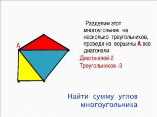 А Разделим этот многоугольник на несколько треугольников, проведя из вершины