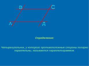Определение: Четырехугольник, у которого противоположные стороны попарно пара