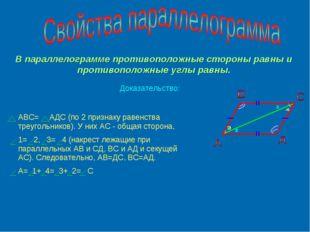 В параллелограмме противоположные стороны равны и противоположные углы равны.