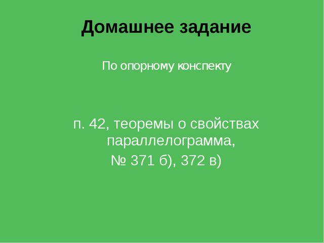 Домашнее задание По опорному конспекту п. 42, теоремы о свойствах параллелогр...