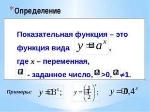 Определение Показательная функция – это функция вида , где x – переменная, -