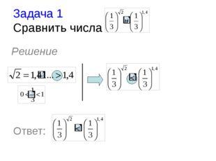 Задача 2 Сравнить число с 1. Решение -5 < 0 Ответ: