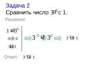 Задача 3 Cравнить число р с 1 р = 2 > 1, то функция у = 2t – возрастающая. 0