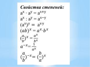 Показательная функция Сравнение чисел с использованием свойств показательной