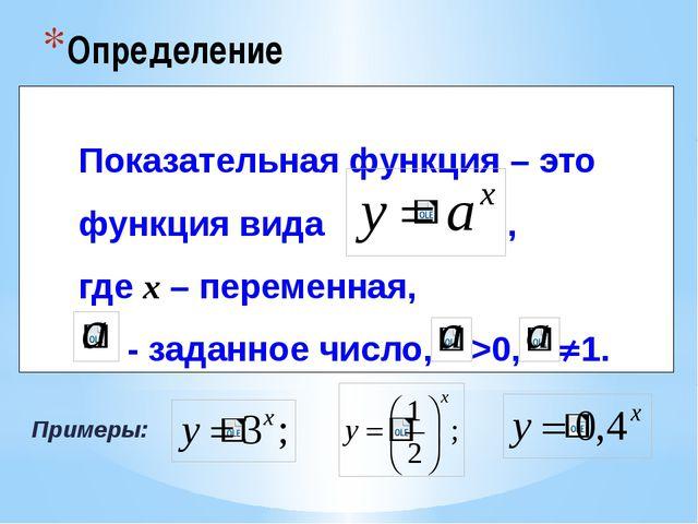 Определение Показательная функция – это функция вида , где x – переменная, -...