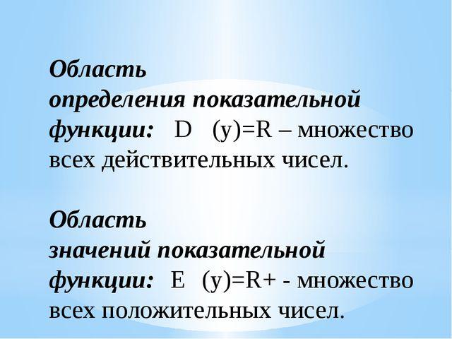 Область определенияпоказательной функции: D (y)=R–множество всех действите...